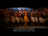 Chikni Chameli (рус. субтитры) HD Огненный путь Agneepath (2012) Katrina Kaif / Катрина Каиф Ритик Рошан Индийские песни суб