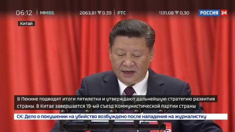 Новости на Россия 24 • Си Цзиньпин: в военной сфере Китай догонит и обгонит США