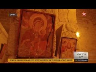 В Сирии восстанавливают разграбленную террористами церковь Георгия Победоносца