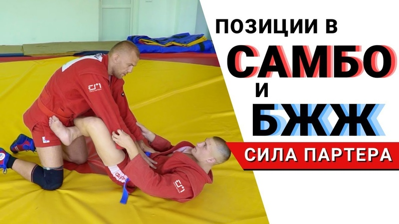 Партер в САМБО и БЖЖ Название основных позиций партера ОФП для детей Подготовка к видео на канал