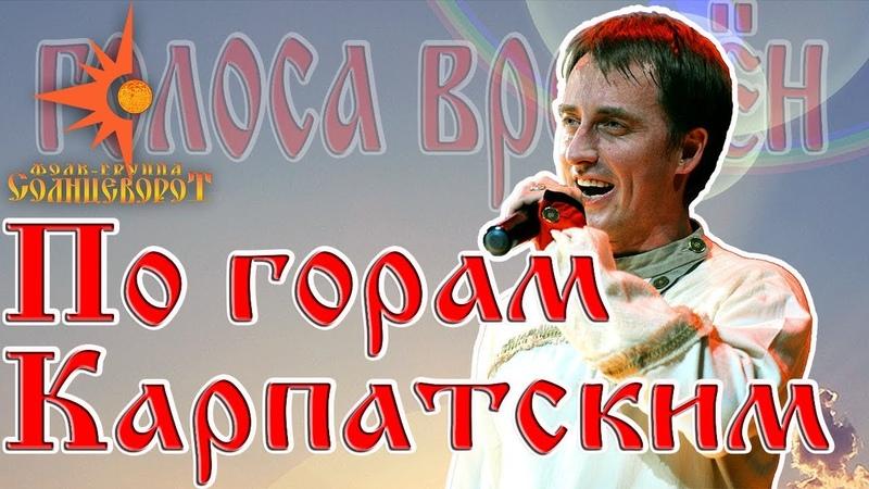009 По горам Карпатским / Голоса времён 2017 концерт Фолк-группы Солнцеворот
