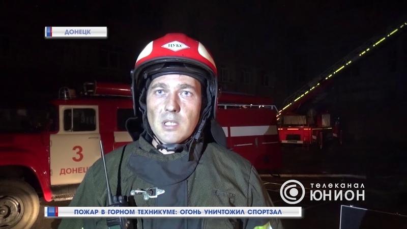Пожар в горном техникуме: огонь уничтожил спортзал. 12.10.2018, Панорама