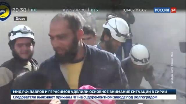 Новости на Россия 24 Захарова Белые каски это провокаторы которые распространяли дезинформацию