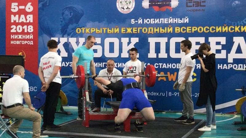 Кубок победы по пауэрлифтингу AWPC Норматив мастера спорта по жиму лёжа без экипировки выполнен с запасом в 12 5 кг