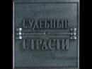 Судебные страсти эфир 03.03.2011