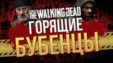 OVERKILL'S THE WALKING DEAD - ГОРЯЩИЕ БУБЕНЦЫ ЗБТ