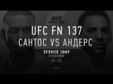 UFC Fight Night 137 Promo