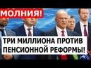 Три МИЛЛИОНА против, Путин должен ОТРЕАГИРОВАТЬ!! Зюганов о пенсионной РЕФОРМЕ в России 2018!