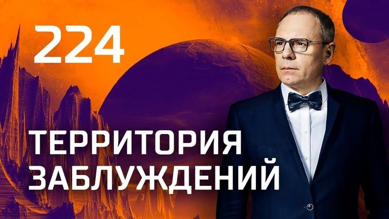 Весомый аргумент. Выпуск 224 (20.10.2018). Территория заблуждений.