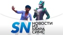 SIMSNEWS | Карьера актера в «The Sims 4 Путь к славе»