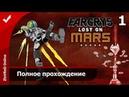Far Cry 5 Lost on Mars Пленник Марса Часть 1 Полное неспешное прохождение