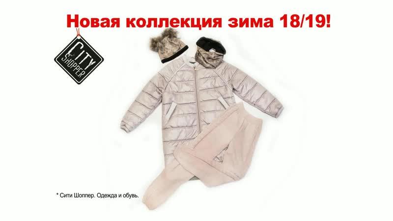 Новая коллекция зимних курток в магазине City Shopper