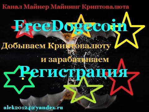 Freedogecoin - регистрация и работа на сайте