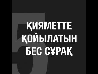 Қияметтегі 5 сұрақ_Ерлан Ақатаев