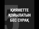 Қияметтегі 5 сұрақ Ерлан Ақатаев