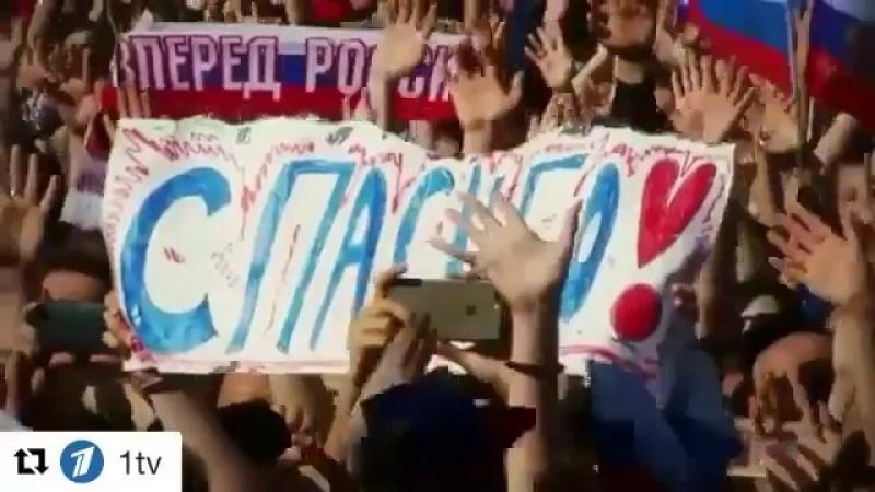 В этом видео столько смысла ЧМ показал что Россия одна большая семья Один за всех и все за одного 🇷🇺