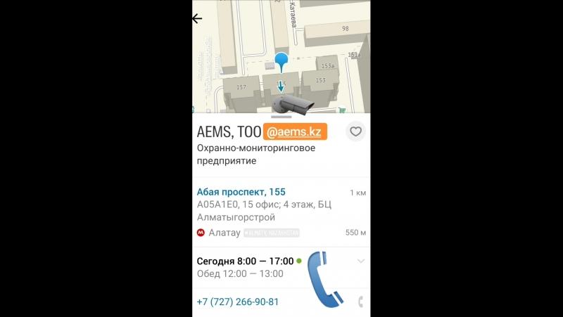 Услуги охраны г Алматы охранная сигнализация пультовая охрана для квартир коттеджей магазинов офисов складов Выезд КУЗЕТ