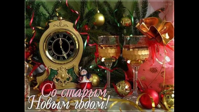 ✨ Старый Новый Год ✨Видео смотреть онлайн без регистрации