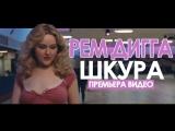 Рем Дигга - Шкура (fan-video) (Паблик