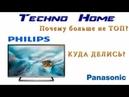 Поговорим О Куда делся Panasonic и Sharp И что там с Philips Почему они больше не топ