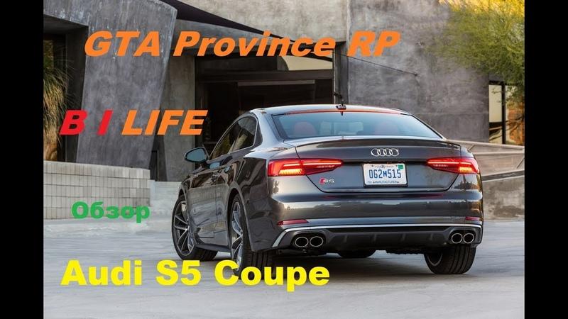 MTA(GTA) Province RP - Затерявшийся видоc Audi S5 Coupe