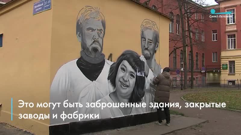 В Петербурге предложили легализовать стрит-арт