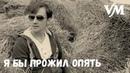 Суперпесня Вячеслав Мясников Я бы прожил опять