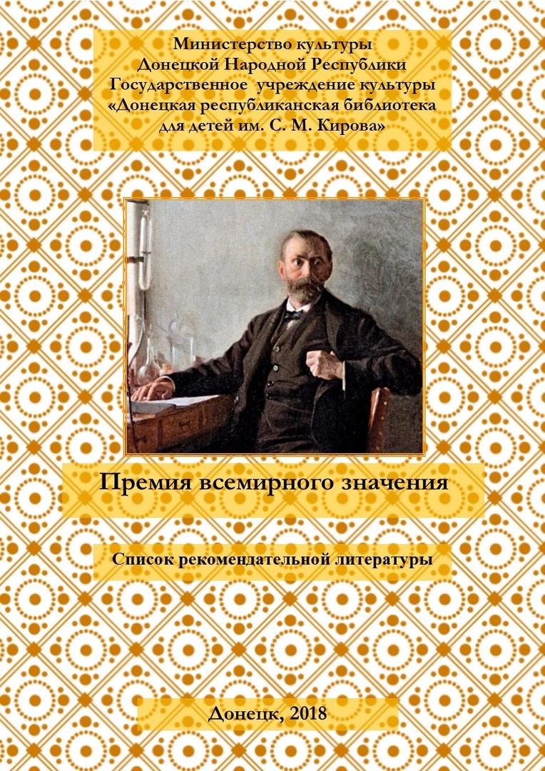 Донецкая республиканская библиотека для детей, рекомендательный список, нобелевская премия, отдел справочно-библиографического и информационного обслуживания