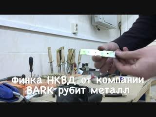 Финка НКВД рубит металл