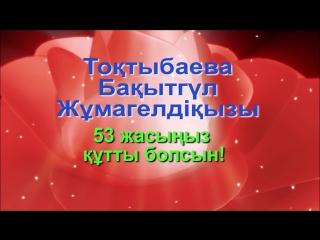 # Түркістан_сазды сәлем Тоқтыбаева Бақытгүл