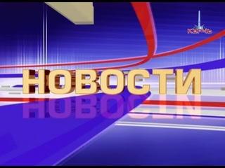 28 06 2018 - Керчь ТВ новости про Комсомольский парк