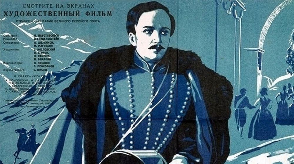 Художественный фильм о Михаиле Лермонтове покажут в кинотеатре на Костякова