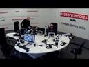 Сергей Шестов - Атака абсурдом. Программа Леонида Володарского 23 сентября 2018 на Говорит Москва