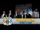 Финал III сезона Студенческой лиги КВН ВоГУ, приветствие, команда