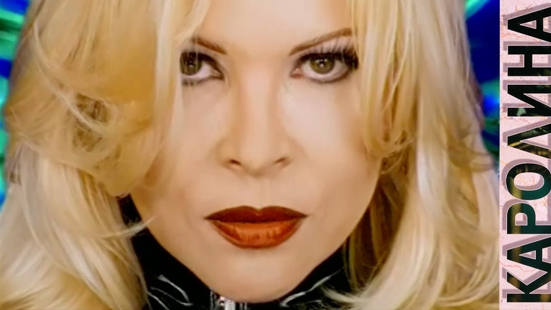 КАРОЛИНА - Королева Remix |1997