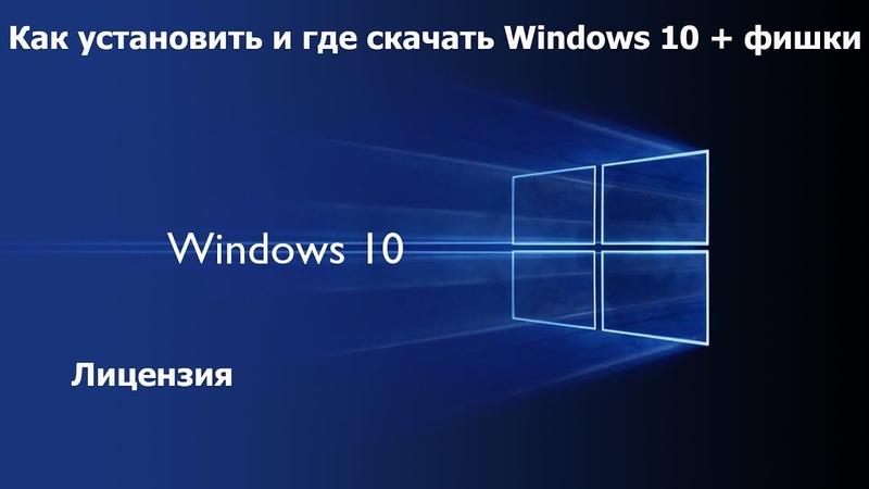 Как установить и где скачать Windows 10 фишки 32/64 bit [RUS]