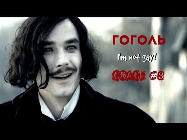 Гоголь [ Crack!Vid 3 ] I'm not gay!