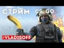 Старая добрая MP5 - Стрим CS^GO