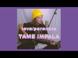 LoveParanoia by Tame Impala (Cover) by Sara King