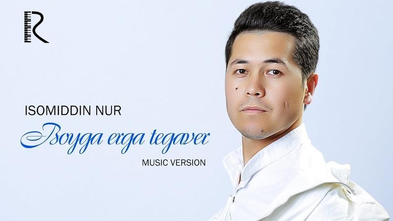 Isomiddin Nur - Boyga erga tegaver | Исомиддин Нур - Бойга эрга тегавер (music version)