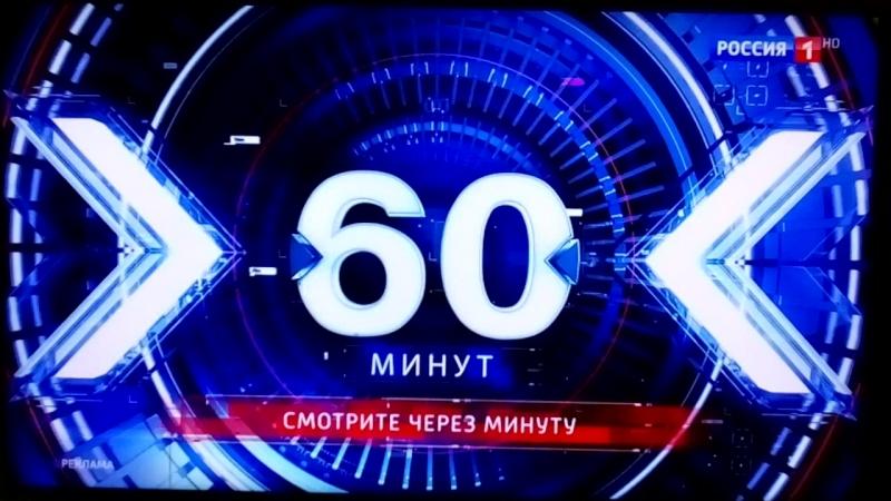 Рекламная заставка Перед программы 60 Минут (Россия-1, 09.07.2018-н.в.) Смотрите через минуту CamRip