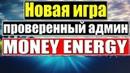 Новая игра с выводом денег Money-Energy ! От проверенного админа