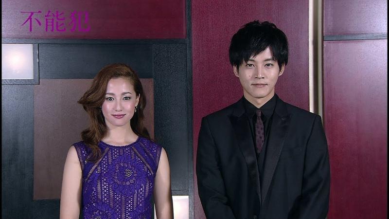 不能犯DVD発売記念 Tori Matsuzaka, Erika Sawajiri