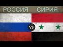 Россия vs Сирия Огневая мощь 2018