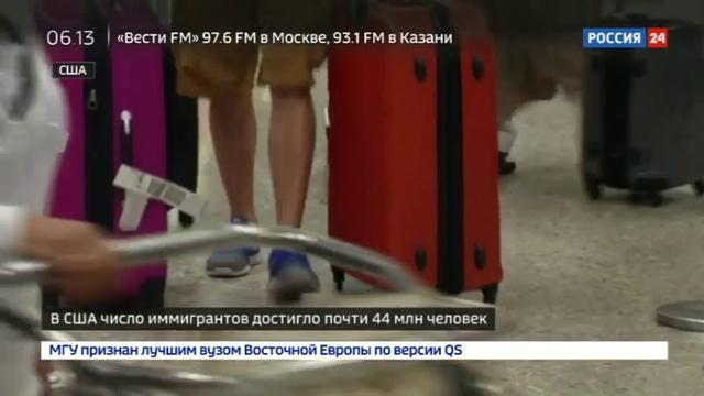 Новости на Россия 24 • В США число иммигрантов достигло почти сорока четырех миллионов человек