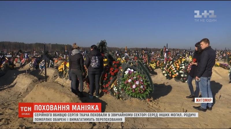 Пологівського маніяка поховали у звичайному секторі серед інших могил
