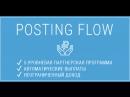 PostingFlow⁄Сервис Репостинга Создание Вирусной Рекламы