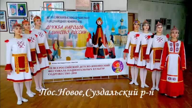 Фестиваль СОДРУЖЕСТВО,Суздальские хороводы...
