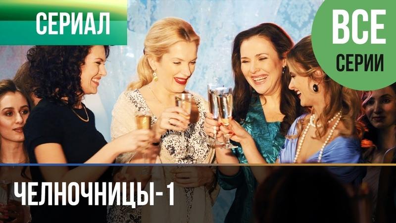 ▶️ Челночницы 1 сезон - 1-16 серии ( Мелодрама )