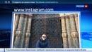 Новости на Россия 24 • Исполнитель роли Дэдпула назвал россиян самыми крутыми на планете